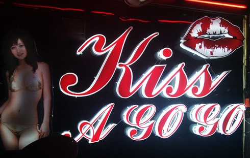 Kiss Agogo bar